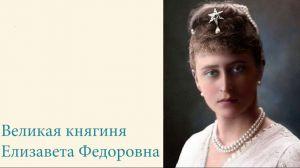 Великая княгиня Елизавета Федоровна. Видеоэкскурсия.