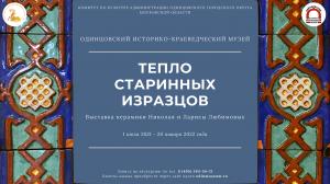 """Продление выставки """"Тепло старинных изразцов"""""""