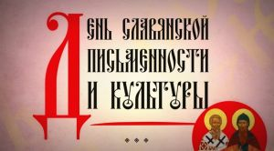 Видепрезентация посвящена Дню славянской письменности и культуры