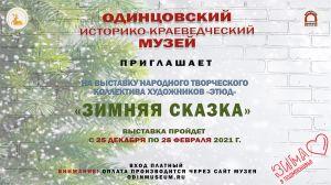 """Выставка """"Зимняя сказка"""""""