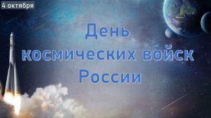 День космических войск РФ