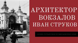 Вокзалы Одинцовского края как архитектурные достопримечательности. И. И. Струков