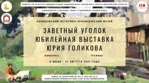 Юбилейная выставка Юрия Голикова «Заветный уголок»