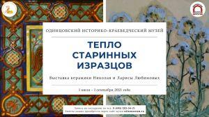 """Открытие новой выставки """"Тепло старинных изразцов"""""""