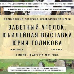Открытие новой выставки в Одинцовском историко-краеведческом музее