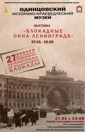 Выставка «Блокадные окна Ленинграда»