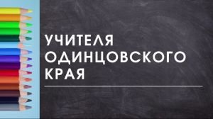 Учителя Одинцовского края
